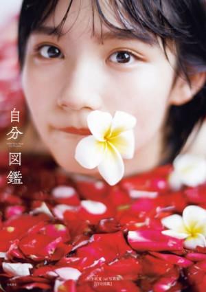 """AKB48""""新センター""""矢作萌夏、写真集表紙&秋元康氏コメント解禁"""