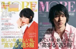 高畑充希&山崎賢人『ヲタ恋』W主演が『MORE』Wカバー