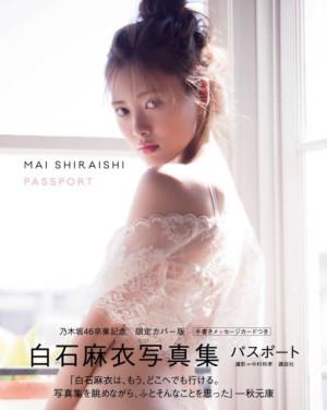 白石麻衣、生田絵梨花「写真集」上位にそろい踏み TOP10内に乃木坂46関連6作