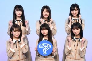 乃木坂46、5年連続の『高校生クイズ』メインサポーター就任【メンバーコメントあり】