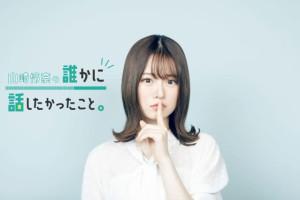 ニッポン放送・吉田尚記アナ、TOKYO FMのラジオに出演 乃木坂46・山崎怜奈とトーク