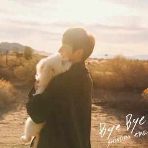 與真司郎、新曲「Bye Bye」MV公開 「たくさんの感謝と愛を込めて」作詞を担当