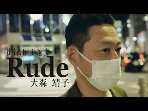 東野幸治、大森靖子の新曲「Rude」MVにゲスト出演 『街録ch』三谷三四郎が監督務める