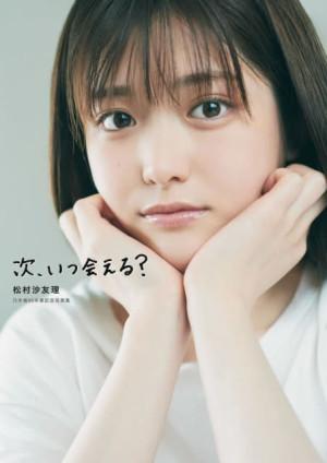 松村沙友理、乃木坂46卒業記念写真集1位 かわいいと色っぽい2パターンのランジェリーカットも【オリコンランキング】
