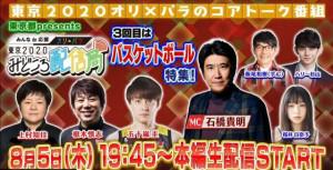 石橋貴明、東京2020応援オンライン番組で五十嵐圭、桜井日奈子らとバスケトーク