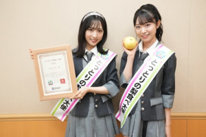 "AKB48、新曲歌詞がきっかけで「とっとり梨食べ大使」に就任 小栗有以&山内瑞葵が""梨ダンス""披露"