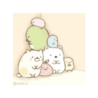 I♥すみっコぐらし