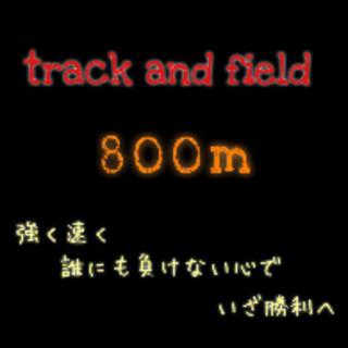 800M選手!集合!