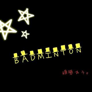 Badminton部〜中学2年生集合〜