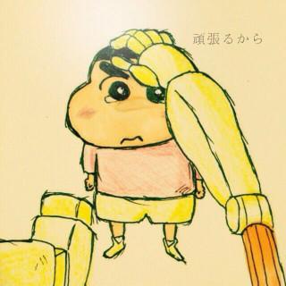 クレヨンしんちゃん好きな人〜