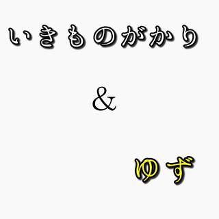 いきものがかり&ゆず好き集まれ〜!!