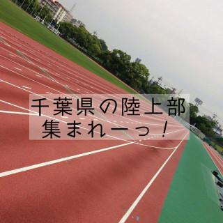 千葉県の陸上部集まれーっ!