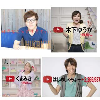 YouTubeが好きな人あつまれん!