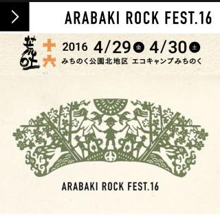 ARABAKI ROCK FES.16!!参戦する方!!!