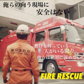 消防士目指してる人集まれ!