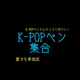 K-POPペン全員集合!