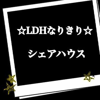 ☆LDHなりきり☆シェアハウス
