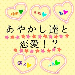あやかし達と恋愛!!❁