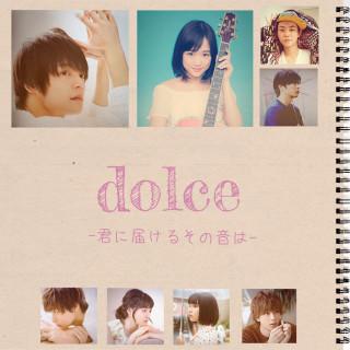 小説 「dolce」 を読んでくれてる人!