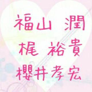 福山潤、梶裕貴、櫻井孝宏RespectさんC'mon