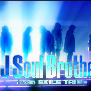 三代目 J Soul Brothers from EXILE TRIBE好きな人!