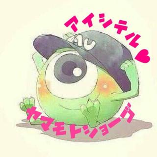 山本彰吾(やましょー)を愛す♡