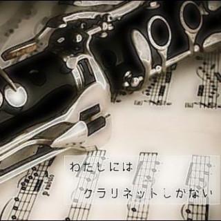 木管楽器の人カモーン!!