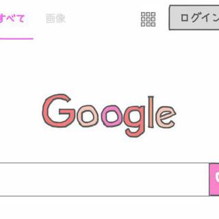 Googleのやつに文字いれます!!