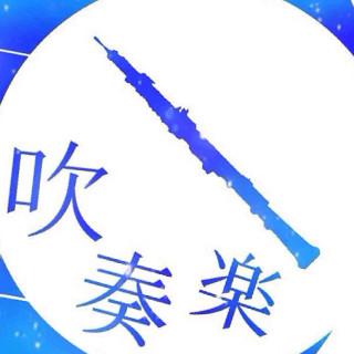 中学生の吹部の人щ(・д・´щ)コイヤ