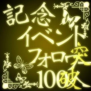 フォロワー様100人突破記念!!