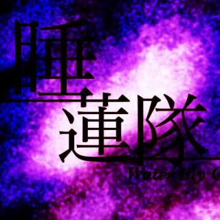 睡蓮隊_第2隊