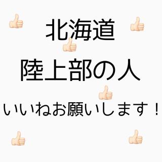 北海道陸上部!