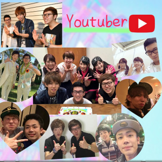 Youtuber好きな人集まろ〜❥❥❥