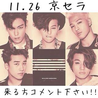 11.26BIGBANG京セラLIVE行く方