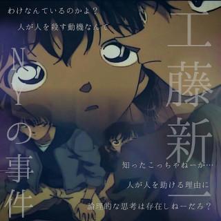 名探偵コナン恋愛なりきり!!