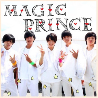 MAG!C☆PRINCE好きな人come on!