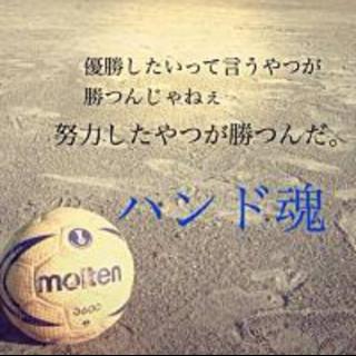 福岡の、ハントボール部集まれー!