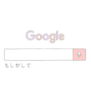 Google加工やります.