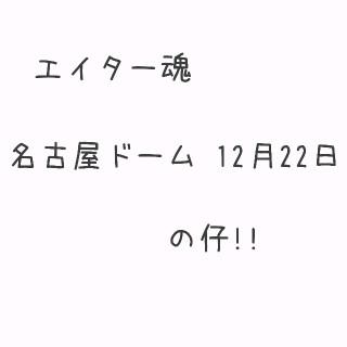 エイタメ12月22日の子集まれ!!