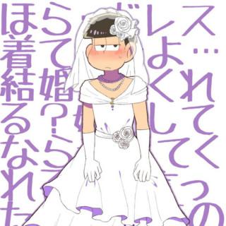 プリンス松と双子のプリンセス(恋愛)