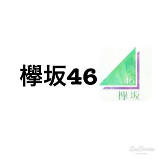 欅坂46FUNのひと💗❤