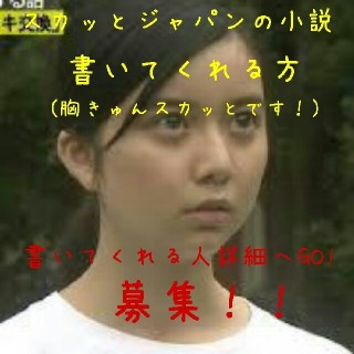 スカッとジャパンの胸きゅんスカッと小説書いてくれる方!!