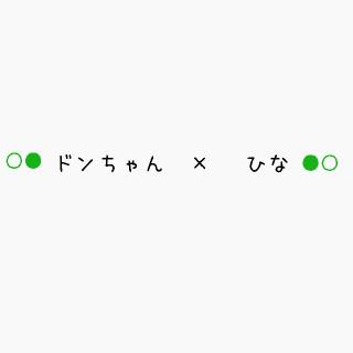 ドンちゃん  ×  ひな