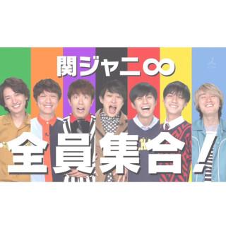 eighterさ〜ん💛
