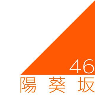陽葵坂46    活動グル💓💓