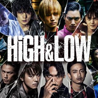 High&Low 大好き!