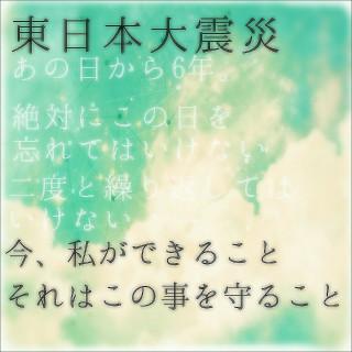 震災応援団