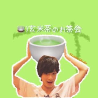 🍵)玄米茶のお茶会