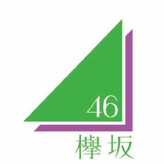 欅坂46・けやき坂46◢͟│⁴⁶好きな人全員集合