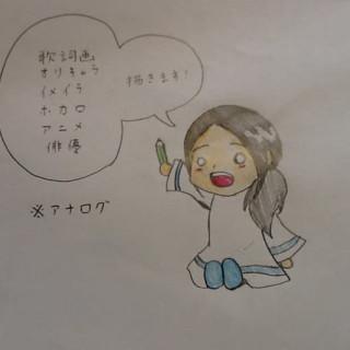 アナログで描きます!